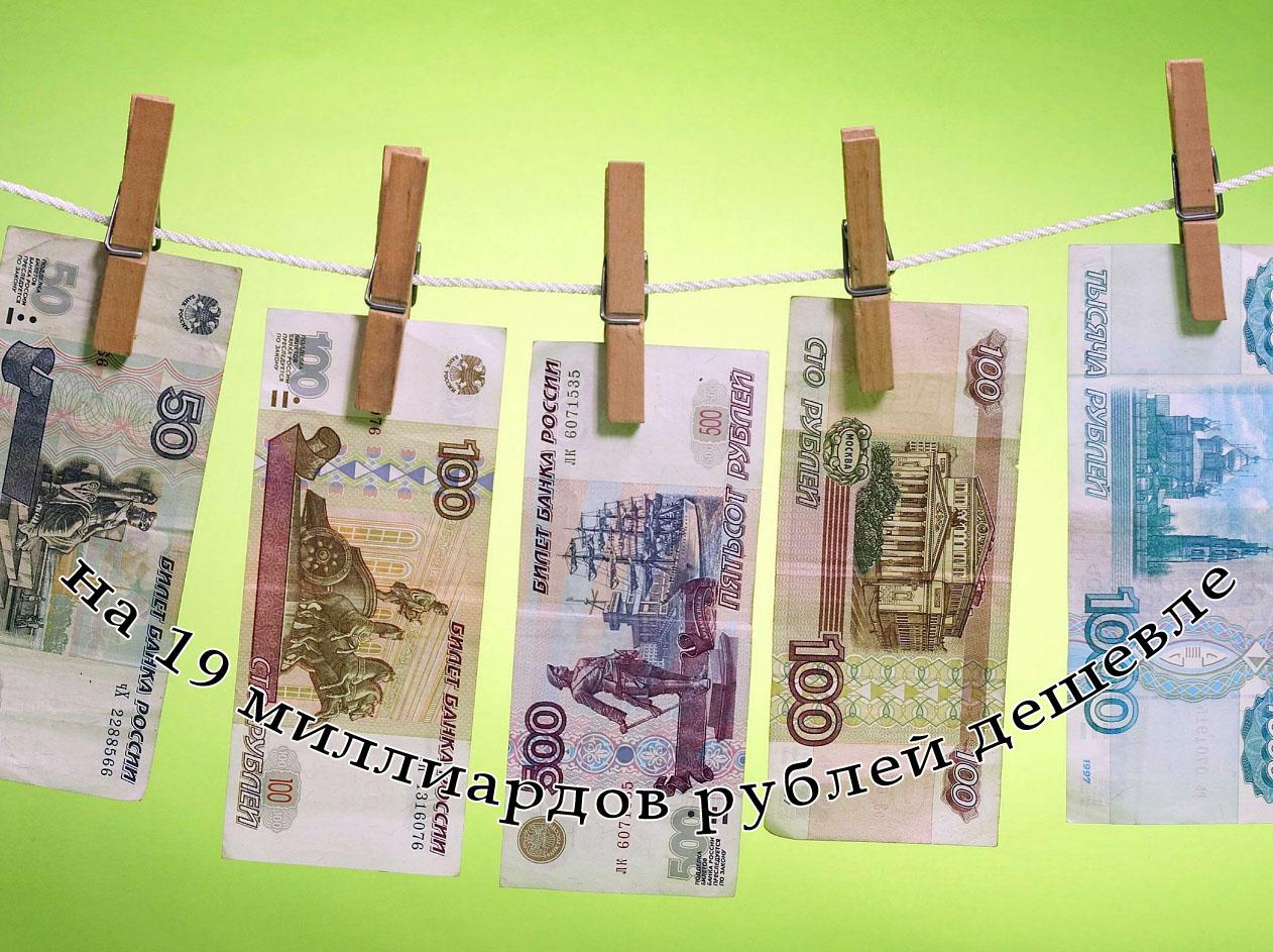 19 миллиардов рублей