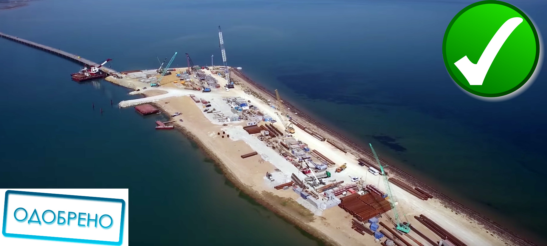 строительство моста через Керченский пролив одобрено
