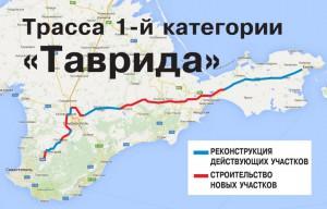 """В Крыму нашли генподрядчика для строительства автотрассы """"Таврида"""""""