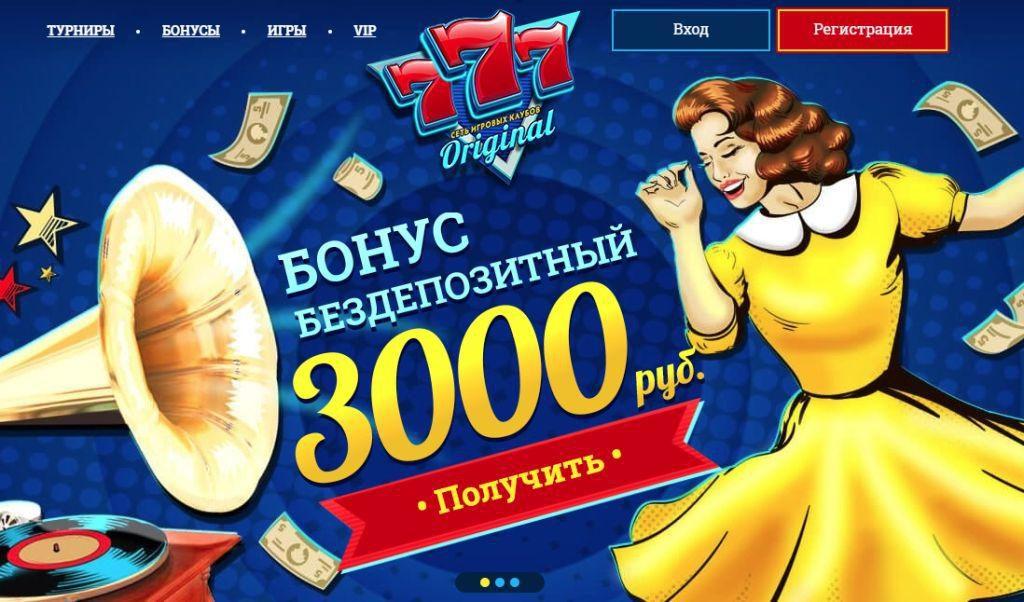 Онлайн-казино 777 Originals - настоящий игровой бум для активных игроков