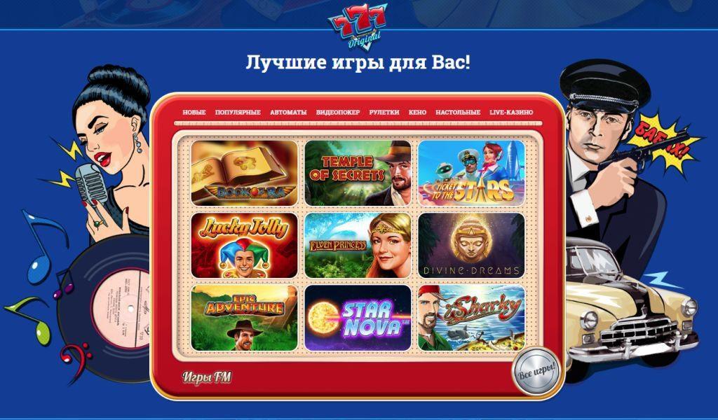 Казино онлайн Vulkan Original ждет игроков для азартной сессии