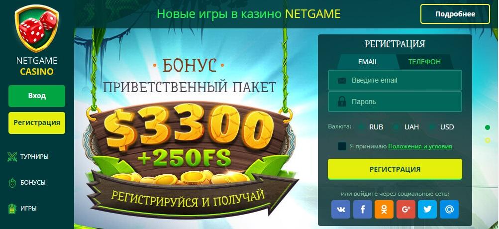Портал для релакса и удовольствия - казино онлайн Нетгейм