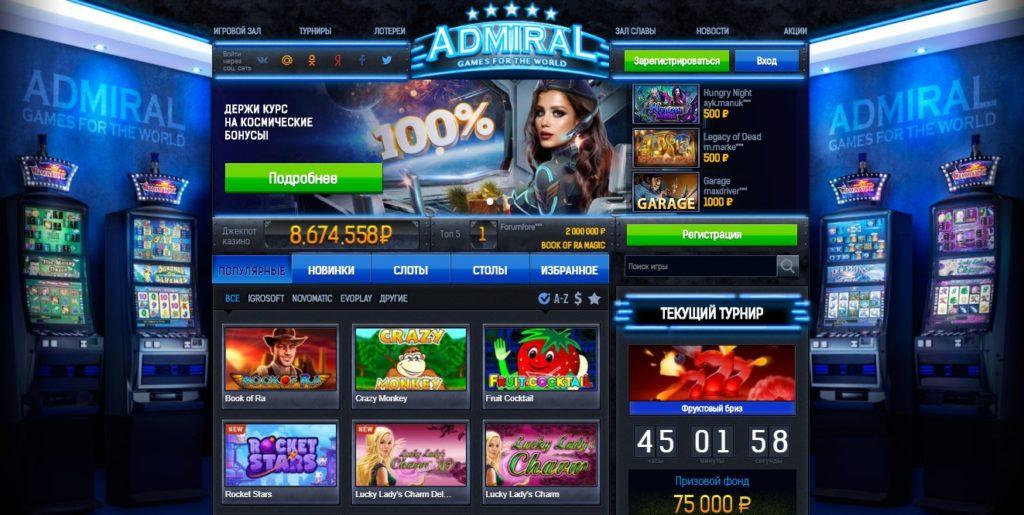 Адмирал казино